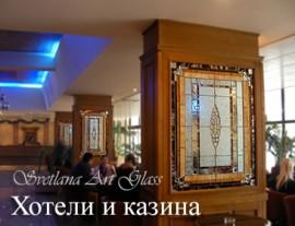 hoteli_i_kazina